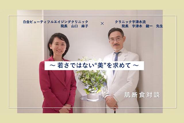【肌断食対談】山口麻子×宇津木龍一 Vol.1