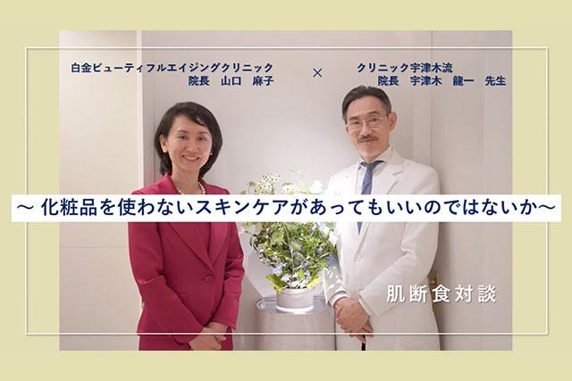 【肌断食対談】山口麻子×宇津木龍一 Vol.2