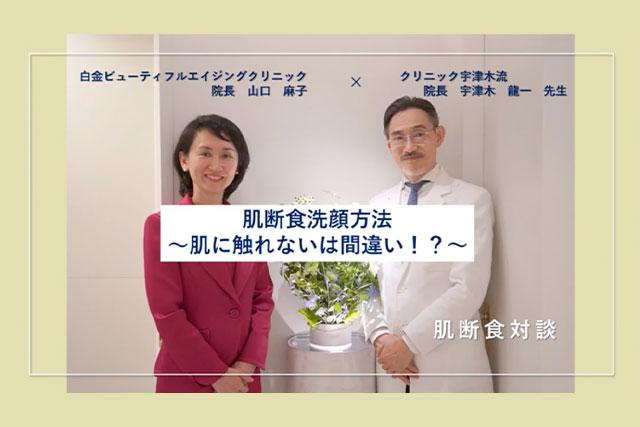 【肌断食対談】山口麻子×宇津木龍一 Vol.3