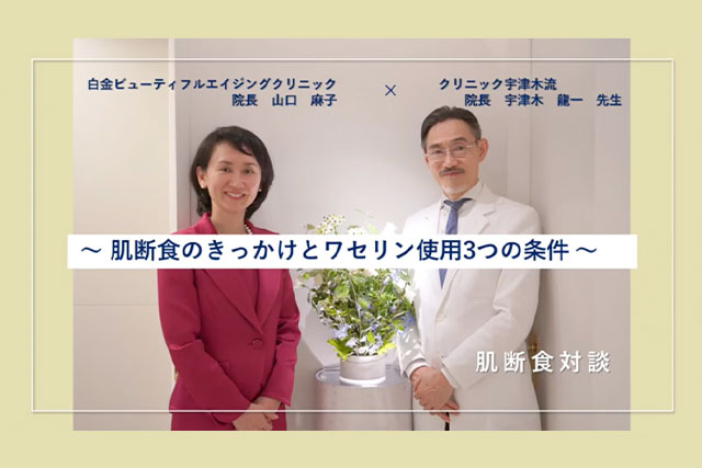 【肌断食対談】山口麻子×宇津木龍一 Vol.4