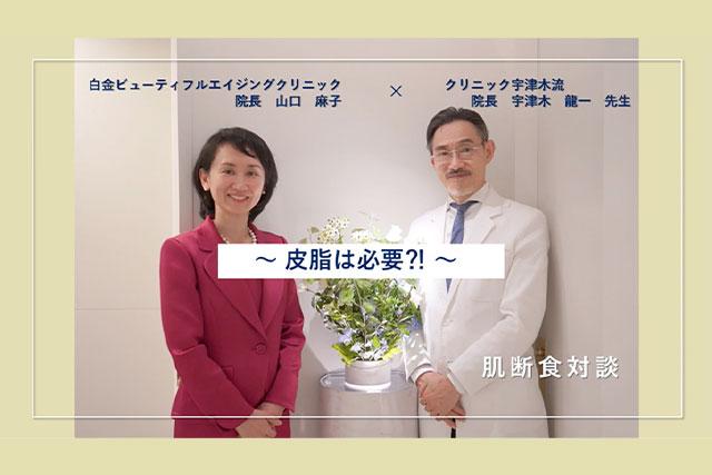 【肌断食対談】山口麻子×宇津木龍一 Vol.5