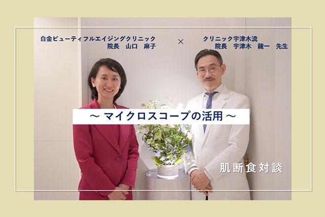 【肌断食対談】山口麻子×宇津木龍一 Vol.6