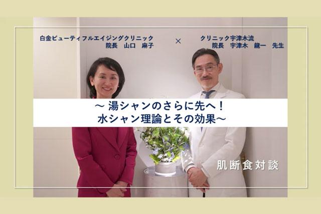 【肌断食対談】山口麻子×宇津木龍一 Vol.7