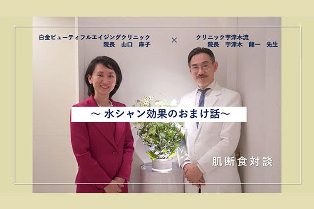 【肌断食対談】山口麻子×宇津木龍一 Vol.8